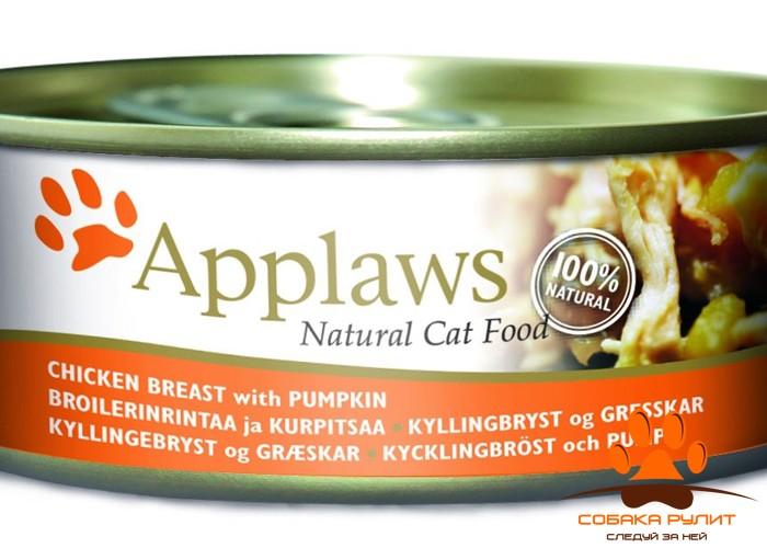 Applaws Консервы для Кошек с Куриной грудкой и тыквой (Cat Chicken Breast & Pumpkin)