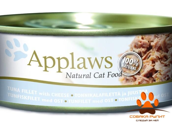 Applaws Консервы для Кошек с филе Тунца и сыром (Cat Tuna Fillet & Cheese)