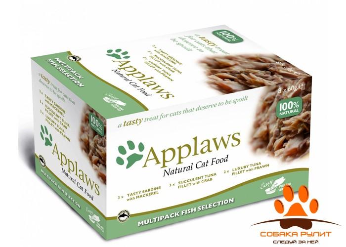 Applaws Набор для Кошек «Рыбное ассорти»: 8шт.*60г (Cat Fish Selection MP