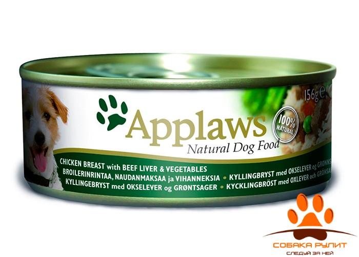 Applaws Консервы для Собак с Курицей, Говядиной, Печенью и овощами (Dog Chicken, Beef, Liver & Veg)156г