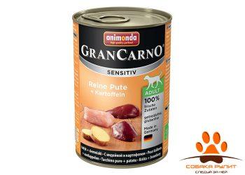 GranCarno Sensitiv — c индейкой и картофелем