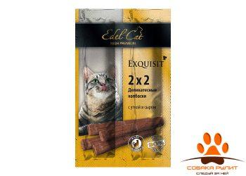 EDEL CAT Лакомства — Деликатесные колбаски/ С уткой и сыром