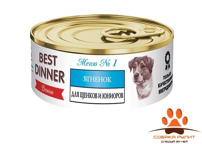 BEST DINNER DOG Меню № 1.Ягненок — для щенков и юниоров 100гр