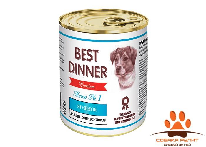 BEST DINNER DOG Меню № 1 Ягненок — для щенков и юниоров 340гр