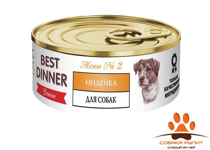 BEST DINNER DOG Меню № 2. Индейка 100гр