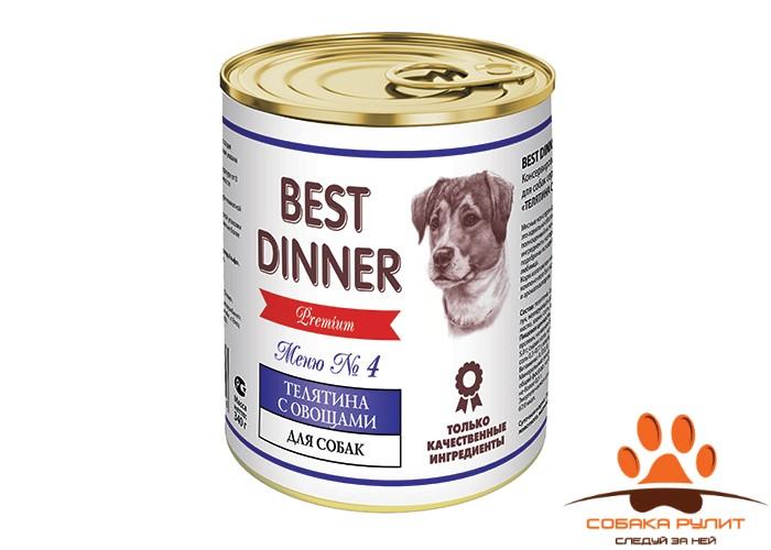 BEST DINNER DOG Меню № 4 Телятина с овощами 340гр