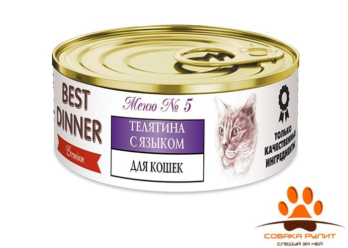 BEST DINNER CAT Меню № 3. Меню № 4. Меню № 5. Телятина с языком 100гр