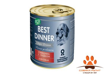 BEST DINNER DOG / Мясные деликатесы. Говядина с Языком 340гр