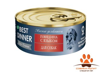 BEST DINNER DOG / Мясные деликатесы. Говядина с Языком 100гр