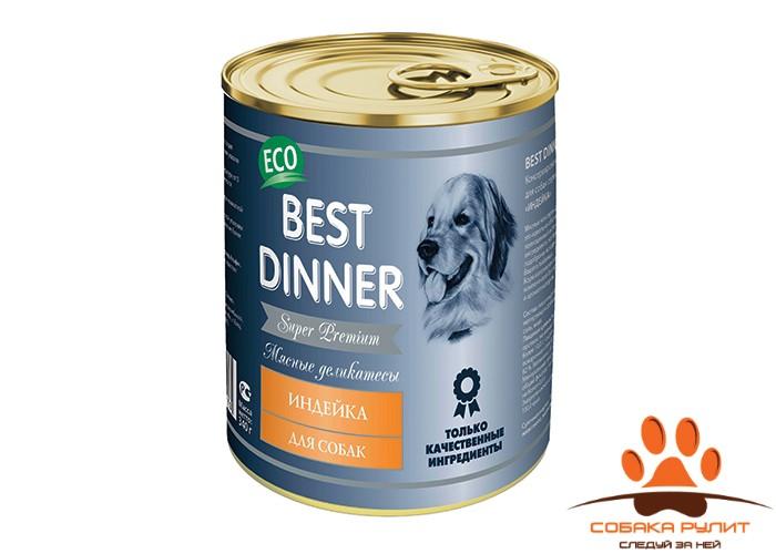 BEST DINNER DOG / Мясные деликатесы. Индейка 340гр