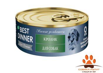 BEST DINNER DOG / Мясные деликатесы. Кролик 100гр
