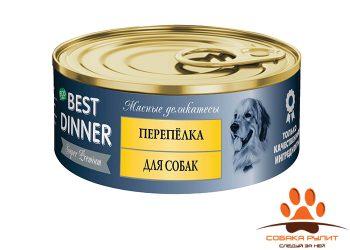 BEST DINNER DOG / Мясные деликатесы. Перепелка 100гр