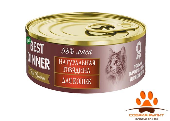 BEST DINNER CAT HIGH PREMIUM Натуральная говядина 100гр