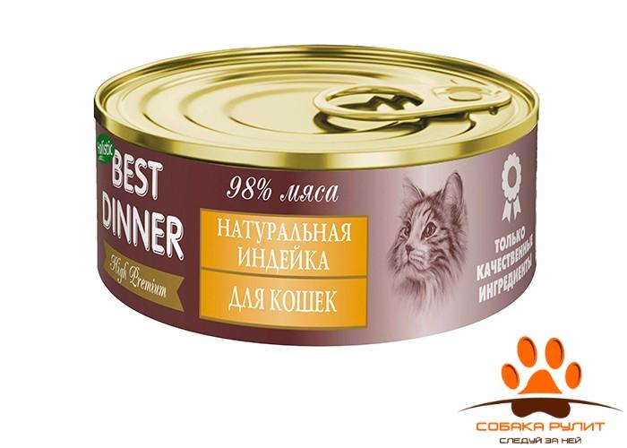 BEST DINNER CAT HIGH PREMIUM Натуральная индейка 100гр