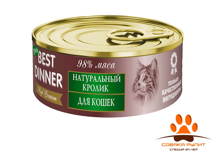 BEST DINNER CAT HIGH PREMIUM Натуральный кролик 100гр