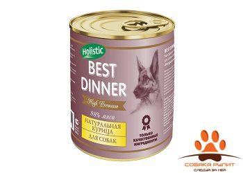 BEST DINNER DOG / HIGH PREMIUM Натуральная курица 340гр
