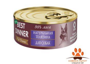 BEST DINNER DOG / HIGH PREMIUM Натуральная телятина 100гр