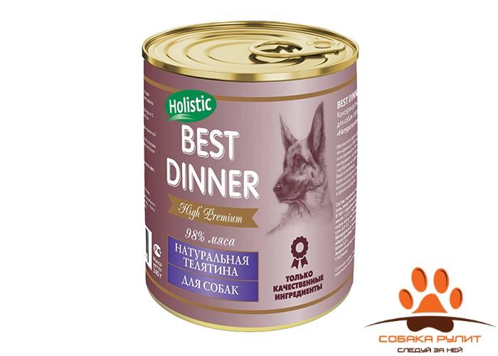 BEST DINNER DOG / HIGH PREMIUM Натуральная телятина 340гр