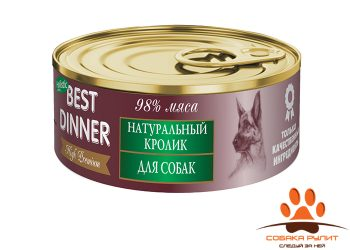 BEST DINNER DOG / HIGH PREMIUM Натуральный кролик 100гр