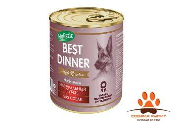 BEST DINNER DOG / HIGH PREMIUM Натуральный рубец 340гр