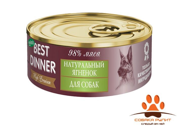 BEST DINNER DOG / HIGH PREMIUM Натуральный ягненок 100гр