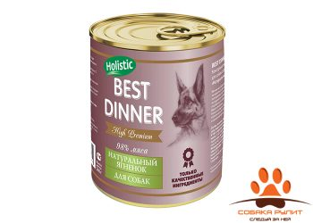 BEST DINNER DOG / HIGH PREMIUM Натуральный ягненок 340гр