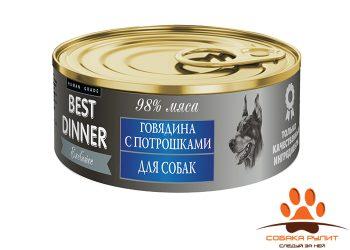 BEST DINNER DOG / EXCLUSIVE Говядина с потрошками 100гр