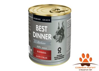 BEST DINNER DOG / EXCLUSIVE Конина 340гр