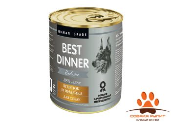BEST DINNER DOG / EXCLUSIVE Ягненок и индейка 340гр