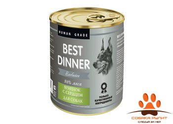 BEST DINNER DOG / EXCLUSIVE Ягненок с сердцем 340гр