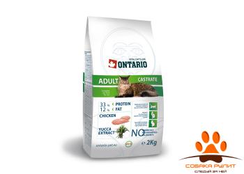 Корм Ontario для кастрированных кошек