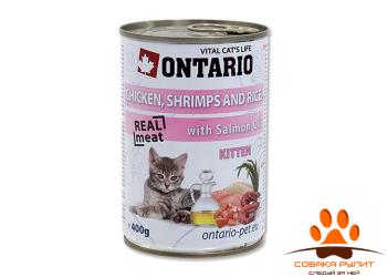 Ontario консервы для котят: курица, креветки и рис 400г