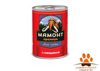 Мамонт Премиум Говядина фарш влажный корм для собак ж/б