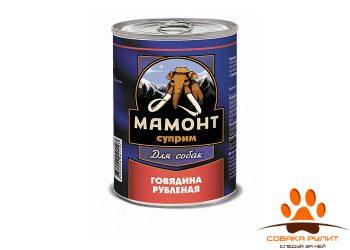 Мамонт Суприм Говядина рубленная влажный корм для собак ж/б