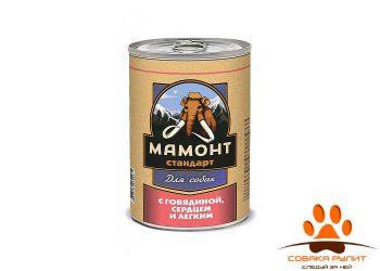 Мамонт Стандарт Говядина, сердце и легкие паштет влажный корм для собак ж/б 0,97 кг
