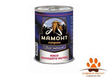 Мамонт Суприм мясо молодого бычка влажный корм для щенков