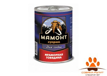 Мамонт Суприм Мраморная говядина влажный корм для собак ж/б