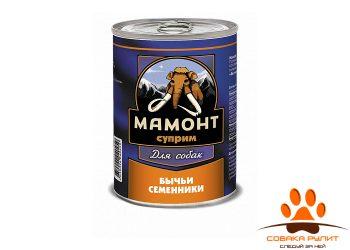Мамонт Суприм Бычьи семенники влажный корм для собак ж/б