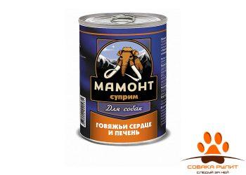 Мамонт Суприм Говяжьи сердце и печень влажный корм для собак ж/б