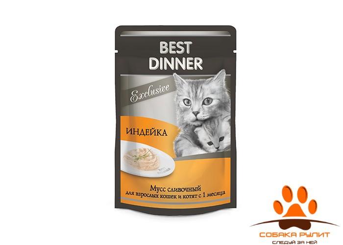 BEST DINNER Мусс сливочный «Индейка» для котят с 1 мес.