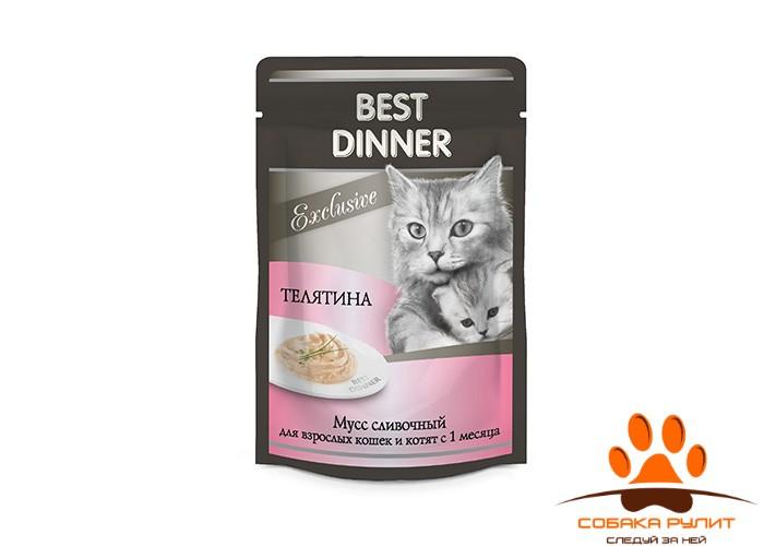 BEST DINNER Мусс сливочный «Телятина» для котят с 1 мес.