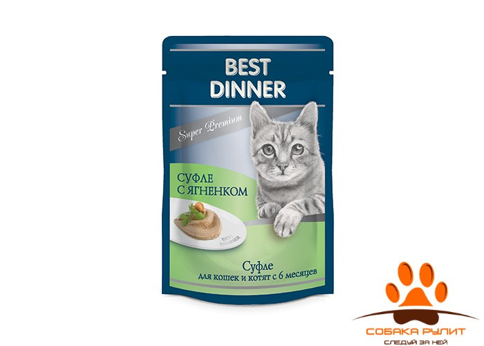BEST DINNER Суфле «С ягненком» для кошек и котят с 6 мес.