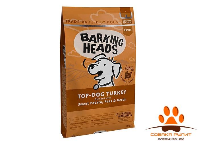 Корм Barking Heads беззерновой для собак, с индейкой и бататом «Бесподобная индейка»