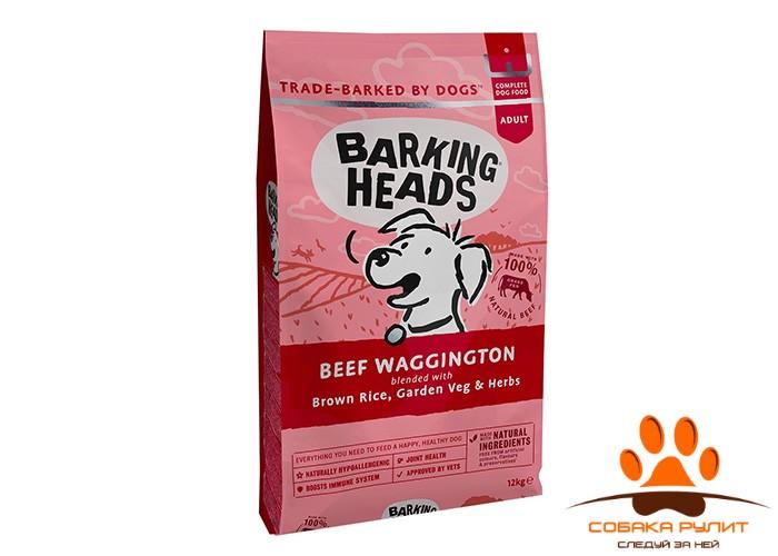 Корм Barking Heads для собак, с говядиной и бурым рисом «Вуф-строганов»