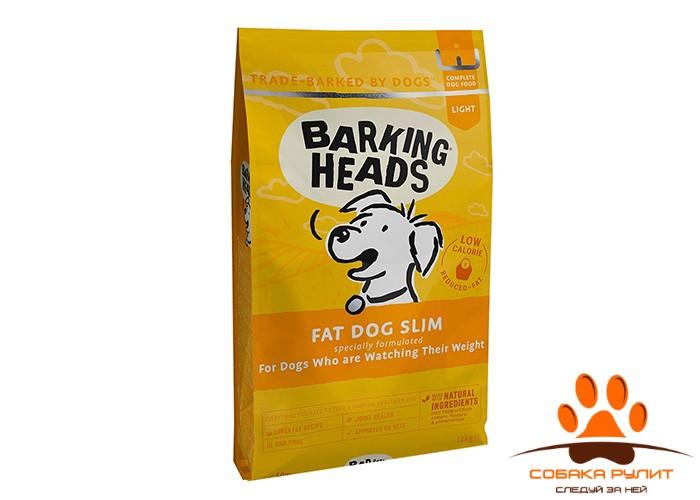 Корм Barking Heads для собак с избыточным весом, с курицей и рисом «Худеющий толстячок»