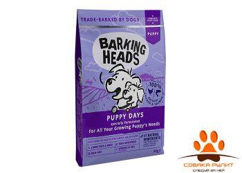 Корм Barking Heads для щенков с лососем и курицей «Щенячьи деньки»