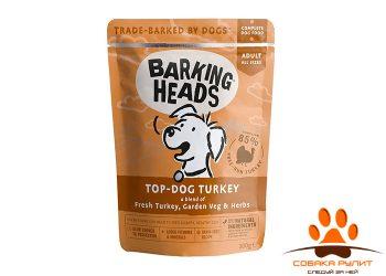 Barking Heads паучи для собак, с индейкой «Бесподобная индейка» 300г