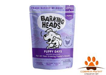Barking Heads паучи для щенков «Щенячьи деньки» 300г