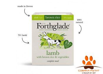FORTHGLADE. Complete Meal Adult Lamb with Brown Rice & Vegetables.Мясо ягненка с коричневым рисом и овощами. Полнорационное пате для взрослых собак