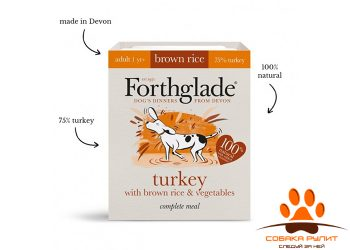 FORTHGLADE Complete Meal Turkey with Brown Rice & Vegetavles Мясо индейки с коричневым рисом и овощами
